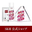 SK-2/SK-II(エスケーツー)フェイシャルトリートメン...