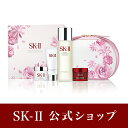 SK-2/SK-II(エスケー...