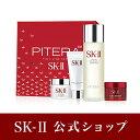 SK-2 / SK-II(エスケーツー)ピテラ フルライン セット リトル レッド シンボル リミテ