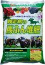 【送料無料!お得な2袋セット】競走馬の馬ふん堆肥 20リットル×2袋