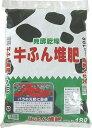 発酵乾燥牛ふん堆肥 18リットル