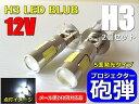 汎用12V H3 LEDバルブ フォグランプ用