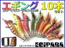 イカ釣り用エギング10本セット専用ケース付