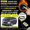 ハイエース100系 スマートキー キット エンジンスターター キット プッシュスタート 専用ハーネス カプラオン EPS200