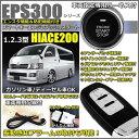 スマートキー エンスタ プッシュ スイッチ スタート セット 最強セキュリティ ハイエース200系 EPS300