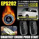 ダイハツ タント L350/360S スマートキー キット プッシュスタート エンジンスターター キーレス オプションフルセット EPS202 エスケーオート
