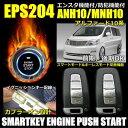 トヨタ アルファード10系 スマートキー キット プッシュスタート エンジンスターター キーレス イモビ解除付き オプションフルセット EPS204エスケーオート