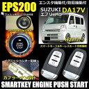 【DA17W仕様パネル付き】スズキ エブリィワゴン DA17V スマートキー キット プッシュスタート エンジンスターター キーレス オプションフルセット EPS200 エスケーオート