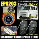 【DA17W仕様パネル付き】スズキ エブリィワゴン DA17V スマートキー キット プッシュスタート エンジンスターター キーレス オプションフルセット EPS203 エスケーオート