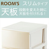 ROOM'S ルームス34タイプ共通 天板【単品】