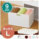 【9個セット】【送料無料】 カラーボックス収納&小物整理ボックス squ+インボックス L【ホワイト