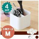【4個セット】【送料無料】 カラーボックス収納&小物整理ボックス squ+インボックスナノ M【ホワ