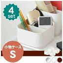 【4個セット】【送料無料】 カラーボックス収納&小物整理ボックス squ+インボックスナノ S【ホワ