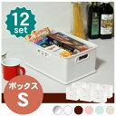 【12個セット】【送料無料】 カラーボックス収納&小物整理ボックス squ+インボックス S【ホワイ