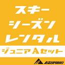 スキーシーズンレンタル【 A ジュニア お手軽セット 】...