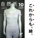 スーピマ 綿 100% ガーゼ インナー 3分袖 半袖 レディース アンダーウェア ババシャツ 下着