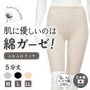 ショッピング保湿 綿ガーゼ インナー 5分丈 シンプル レディース 年間 スーピマ 綿 100 % レギンス スパッツ ズボン下 スラックス下 ズロース スラ下 敏感肌 コットン 100 おしゃれ 締め付けない あったか 冷えとり 膝上 高級 黒/ベージュ/グレー M/L/LL G5055N-RT