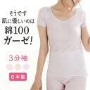 ガーゼ インナー 3分袖 半袖 スーピマ 綿 100% レディース インナーシャツ 敏感肌 コットン