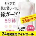 【スーパー セール SALE】 タイムセール 綿ガーゼ インナー 8分袖 長袖 スーピマ 綿 1