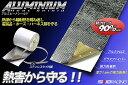 50mm × 5m 断熱 耐熱 アルミ サーモバンテージ 強力糊付き 柔軟性があり巻きやすい