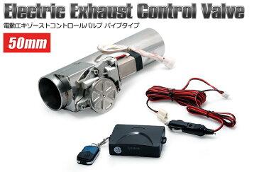 電動エキゾーストコントロールバルブ パイプタイプ マフラー 音対策 50mm 電動バルブ ECV 26