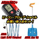 �ӡ����ץ��֡�����٥�3�����åȡ�18-19 ARVA �����NEO PLUS�ͥ��ץ饹+ARVA Light 2.40Compact+ARVA AXE V2