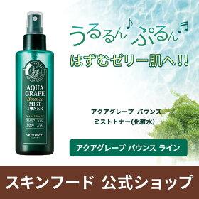 アクアグレープ バウンス ミストトナー (化粧水)