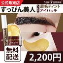 【再入荷】【2種セット】【送料無料】[Berrisom/ベリサム] Placenta Firming Hydro Gel Eye