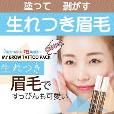 【おまけ付き】【送料無料】[Berrisom/ベリサム] My Brow Tattoo Pack+My Lip Tint Pack+ Two Two Lip Bar/マイブロウタトゥーパック10g+マイリップティントパック15g+ツーツーリップバー 眉毛ティント リップバーム SkinGarden/スキンガーデン