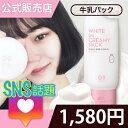 [G9SKIN/G9スキン] White In Creamy...
