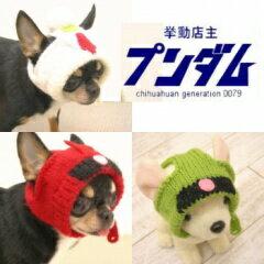 SkipDogプンダムニット帽│チワワ小型犬犬ペット帽子キャップ犬用おしゃれ子犬パピーかぶりものコス