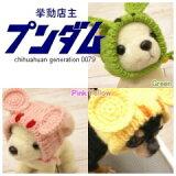 【犬 帽子】SkipDog!プンダムニット帽パロ【チワワ 小型犬 ペット用品 ニット帽 コスプレ 犬服】