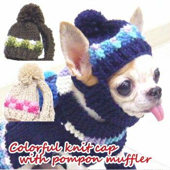 ポンポンマフラー付カラフルニット帽│チワワ小型犬犬ペット帽子キャップ犬用おしゃれ子犬パピーかぶりもの
