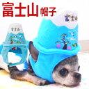 【チワワ 帽子】富士山帽子【チワワ 小型犬 ペット用品 ニッ...