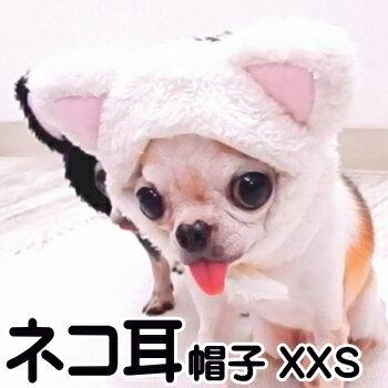 LWD猫耳帽子XXS│チワワ小型犬犬ペット帽子キャップ犬用おしゃれ子犬パピーネコミミねこみみ白猫黒猫