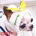 寵物, 寵物用品 - プニコーンニット帽 プニコーン(チワワ 小型犬 ペット ニット帽 コスプレ ユニコ)