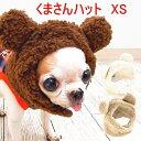 LWD くまさんハット XS │ チワワ 小型犬 犬 ペット 帽子 キャップ 犬用 おしゃれ 子犬 ...