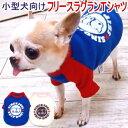 【チワワ 服】SkipDog!フリースラグランTシャツ (チワワ 小型犬 犬の服 ドッグウェア 犬服 半袖)