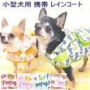 【チワワ 小型犬 雨具】アニマル柄 フード付ポータブルレインコート (チワワ 小型犬 服 梅雨 犬の服 ドッグウェア ペット服 犬服)