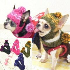 ポンポンマフラー付ニット帽│チワワ小型犬犬ペット帽子キャップ犬用おしゃれ子犬パピーかぶりものコスプレ