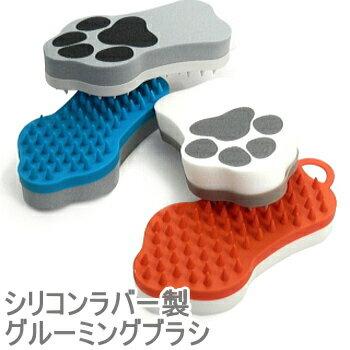 シリコーンラバーブラシGRUTTEグルッテ│チワワ小型犬犬ブラシ犬用ブラシ抜け毛対策ロングスムースペ
