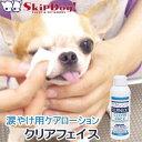 【チワワ 涙】ラファンシーズ クリアフェイス (チワワ 犬用 涙やけ 涙ヤケ)