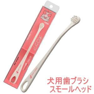 歯みがき 歯ブラシ スモール デンタルケア