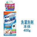 ライオン ペットの布製品専用洗たく洗剤 本体400g / チワワ 小型犬 洋服 犬の服 洗濯 洗剤 臭い 抜け毛