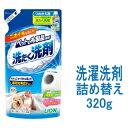 ライオン ペットの布製品専用洗たく洗剤 詰め替え320g / チワワ 小型犬 洋服 犬の服 洗濯 洗剤 臭い 抜け毛