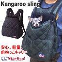 【チワワ リュック キャリー】カンガルースリング (チワワ 小型犬 犬 キャリーバッグ ペット...