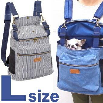 送料無料リュック前抱っこキャリートラディショナルLサイズ│チワワ小型犬犬ペットキャリーバッグキャリー