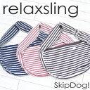 【チワワ キャリーバッグ スリング】【送料無料】SkipDog! リラックスリング ボーダー (チワワ 小型犬 犬用 ペット用品 キャリーバッグ スリング)