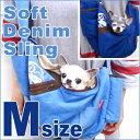 【チワワ キャリー】スリングキャリー ソフトデニム Mサイズ (チワワ 小型犬用 キャリーバッグ ペット ショルダーキャリー)【送料無料】