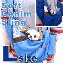 【チワワ キャリー】スリングキャリー ソフトデニム Lサイズ (チワワ 小型犬用 キャリーバッグ ペット ショルダーキャリー)【送料無料】